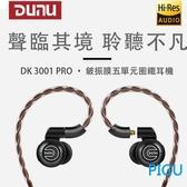 平廣 達音科 DUNU DK-3001 PRO 耳道式 耳機 5單體 送袋台灣公司貨保固1年 店可試聽