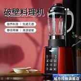 豆漿機 智慧破壁機家用研磨全自動加熱破壁機豆漿絞肉冰沙輔食料理機 DF城市科技
