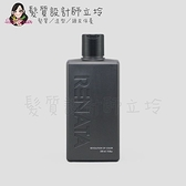 立坽『洗髮精』伊妮公司貨 RENATA蕾娜塔 彩染補色劑 A2灰紫桔梗250ml IH05