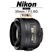 送保護鏡清潔組 3C LiFe NIKON AF-S DX NIKKOR 35mm F1.8G 鏡頭 平行輸入 店家保固一年