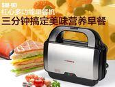 鬆餅機 220V 家用多功能華夫餅機松餅機三明治機器早餐煎餅牛排電餅檔 igo 玩趣3C