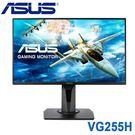 【免運費】ASUS 華碩 VG255H 25型 電競螢幕 1ms反應 雙HDMI 內建喇叭 三年保固