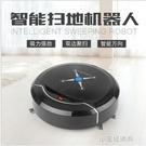 掃地機器人掃吸功能家用掃地機吸塵器智慧掃地機  【全館免運】