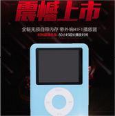 有屏mp3 mp4音樂播放器Hifi隨身聽學生錄音運動跑步可愛迷你外放 3C優購