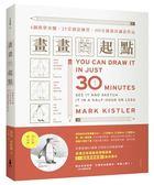 (二手書)畫畫的起點:4個簡單步驟,25堂創意練習,30分鐘畫出滿意作品!