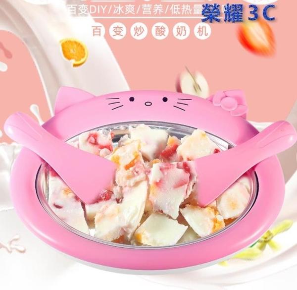 炒酸奶機家用炒冰機diy自制炒冰淇淋機兒童炒冰盤小型迷你 【99免運】