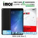 【現貨】MIUI 小米 Max 2 iMOS 3SAS 防潑水 防指紋 疏油疏水 保護貼