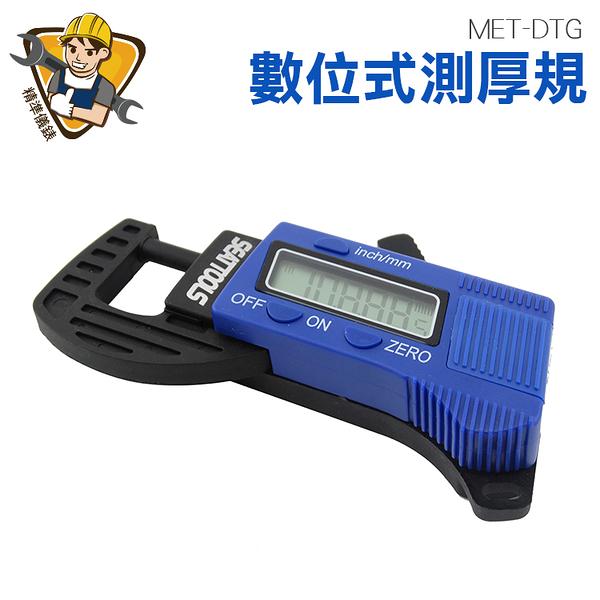 《精準儀錶旗艦店》MET-DTG 測厚規 測試儀 測試計 厚度測量器 測量計 MET-DTG