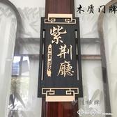中式木質門牌定制復古飯店餐廳包廂雅間農家樂房間號定做提示牌
