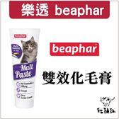 :貓點點寵舖: 荷蘭beaphar〔樂透雙色雙效化毛膏,100g〕270元
