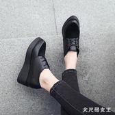 鬆糕鞋 新款厚底內增高女鞋子休閒鞋英倫風學生小皮鞋 df1704【大尺碼女王】