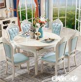 餐桌 歐式餐桌椅組合簡約現代長方形大理石伸縮折疊小戶型實木圓飯桌【全館九折】