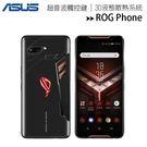 ASUS ROG Phone 電競手機(ZS600KL 8G/128G) ◆送ROG PHONE CASE 保護殼+玻璃保貼