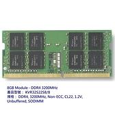 新風尚潮流 【KVR32S22S8/8】 金士頓 筆記型記憶體 8GB DDR4-3200 So-DIMM RAM 終身保固