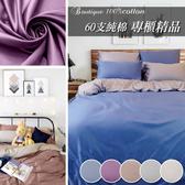 60支高織密純棉 雙人5尺床包組(5x6.2尺) 100%純棉【精品絲光棉 高雅素色】MIT台灣製造、親膚柔順