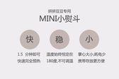 熱銷110v 手工燙鉆迷你小熨斗布貼電燙鬥 拼拼 豆豆DIY幹式電熨斗
