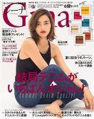 GINA時尚俏女郎美麗風采專集2018夏號:附6色眼影盤組