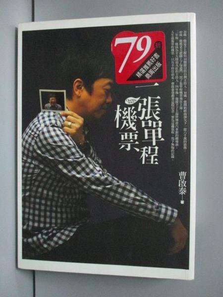 【書寶二手書T7/傳記_LGV】一張單程機票_曹啟泰_附光碟