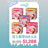 ❉Winter Sale❉日本品牌【花王Kao】溫感蒸氣眼罩(5盒特惠組)