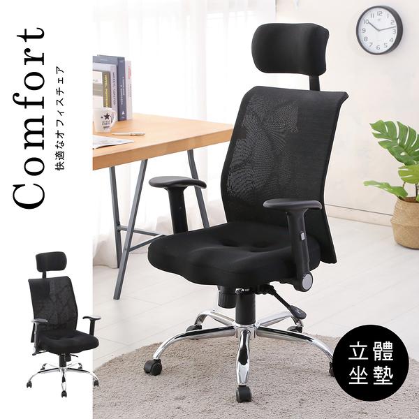 免運【澄境】MIT 3D透氣坐墊附頭枕辦公椅 高耐重鋁合金腳 電腦椅 緩衝型頭枕 書桌椅 CH926
