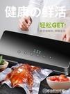 台灣110V真空封口機食品保鮮機塑料袋抽真空小型真空機包裝機家用  圖拉斯3C百貨