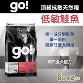 【毛麻吉寵物舖】Go! 低致敏鮭魚無穀全犬配方 6磅兩件優惠組 狗飼料/WDJ推薦