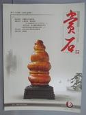 【書寶二手書T4/雜誌期刊_PAR】賞石_2010/12第65期