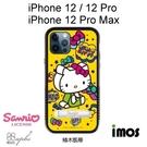 送滿版玻璃 iMos 三麗鷗 Kitty防摔立架手機殼 [積木凱蒂] iPhone 12 / 12 Pro / 12 Pro Max