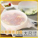 多功能食品級矽膠耐冷耐熱保鮮膜密封蓋 大...