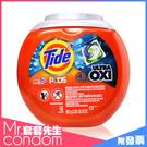 Tide汰漬 4效合1洗衣凝膠球-活氧配...