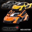【瑪琍歐玩具】1:24 Mclaren P1合金模型車(可開車門)/56700