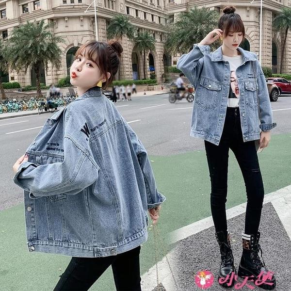 牛仔外套 港味刺繡牛仔外套女潮2021年春秋新款韓版寬鬆復古百搭夾克衣 小天使 99免運