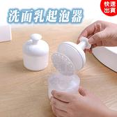 現貨-簡約洗面乳洗臉打泡器 起泡器 起泡瓶 臉部洗臉神器【C073】『蕾漫家』
