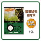【力奇】易堆貓砂-細球砂-低過敏無香味-10L*3包-450元 (G002H04-1)【免運費】