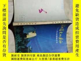 二手書博民逛書店罕見揭開星光的奧祕:天文學探測方法Y12315 宣煥燦,劉金沂著