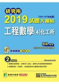 研究所2019試題大補帖【工程數學(4)化工所】(105~107年試題)