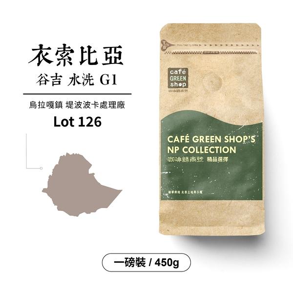 衣索比亞谷吉烏拉嘎鎮堤波波卡處理廠水洗咖啡豆G1-Lot 126(一磅)|咖啡綠商號