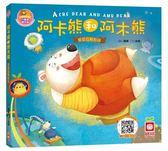 阿卡熊和阿木熊《愛是相互包容》【書+故事CD】