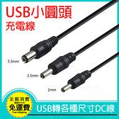 【圓頭數據線】2mm 3.5mm 5.5mm USB 轉 DC 充電線 小圓孔 喇叭 通用版 小孔