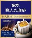 金時代書香咖啡 UCC 【即期品】 職人...