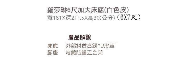 【森可家居】羅莎琳6尺加大床底(白色皮)(6尺X7尺)(不含床頭片)   7CM155-5