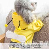 狗狗雨衣夏季薄款四腳防水小型犬泰迪法斗柯基雨披寵物卡通衣服裝 晴川生活館