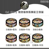 Cat Glory驕傲貓黑罐〔無穀頂級主食貓罐,6種口味,85g,台灣製〕(單罐)