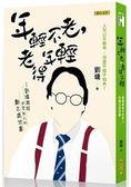 年輕不老,老得年輕 劉墉寫給中老年人的勵志處世書