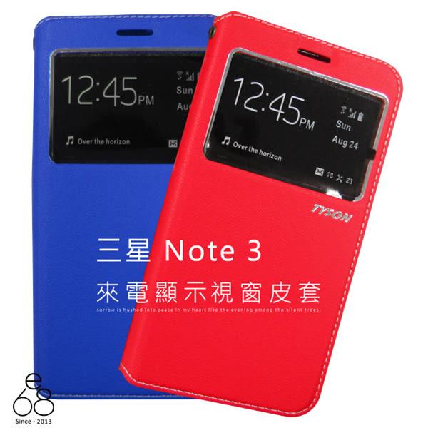 【現貨】視窗皮套 來電顯示 三星 Note 3 手機皮套 皮革皮套 手機支架 掀蓋 翻蓋 皮套  軟殼 手機殼