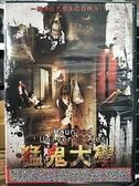 挖寶二手片-H01-010-正版DVD-泰片【猛鬼大學】安娜瑞絲(直購價)