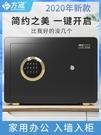 小保險箱家用小型迷你防盜隱形指紋全鋼辦公室文件密碼保險櫃家庭LX 智慧 618狂歡