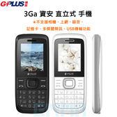 G-Plus 3Ga 資安 直立式手機 無照相 無上網 無傳輸 無記憶卡 1.8吋螢幕 (亞太3G不適用、其餘電信皆可)
