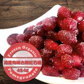 有機紅石榴去殼新鮮冷凍天時莓果