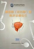 (二手書)攝護腺(前列腺)癌臨床診療指引 (3版)